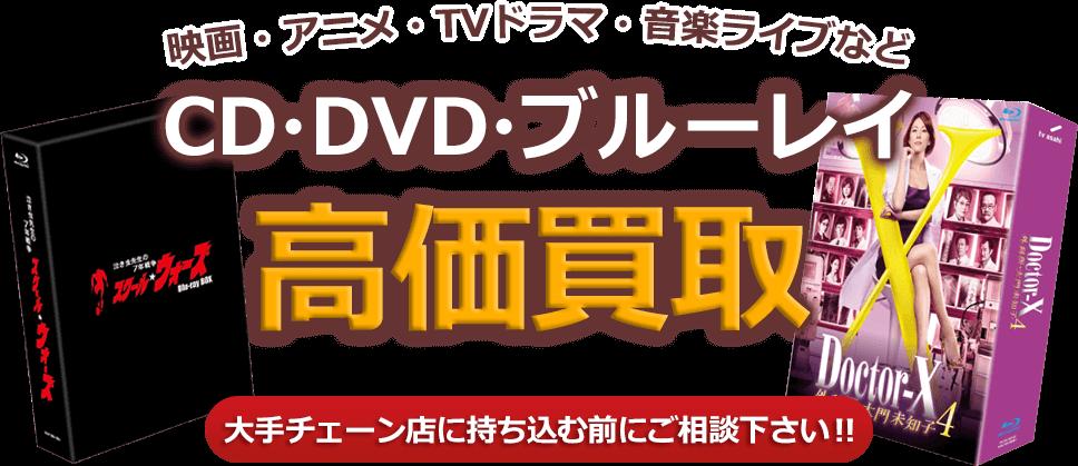 映画・アニメ・TVドラマ・音楽ライブなどCD・DVD・ブルーレイ、高価買取。大手チェーン店に持ち込む前にご相談下さい
