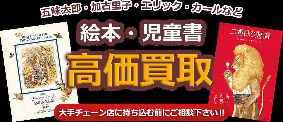 五味太郎・加古里子・エリックカールなど、絵本・児童書、高価買取。大手チェーン店に持ち込む前にご相談下さい!