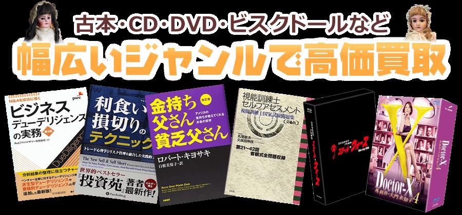 古本・CD・DVD・ビスクドールなど幅広いジャンルで高価買取