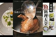 料理本・レシピ本