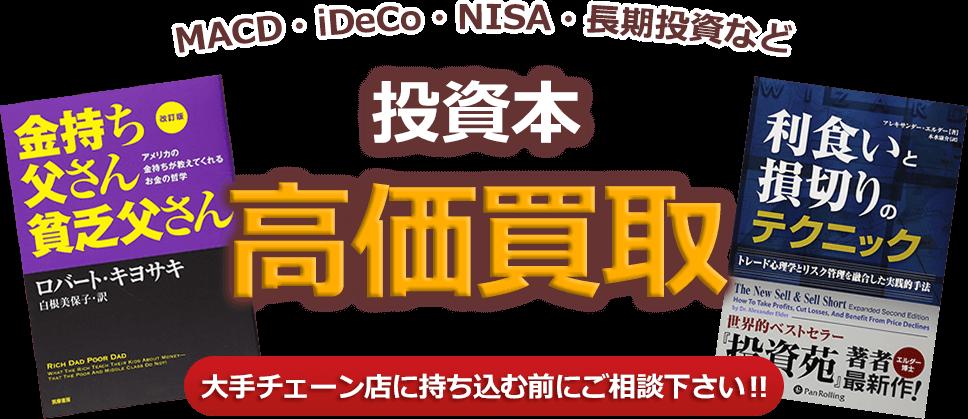 MACD・iDeCo・NISA・長期投資など、投資本、高価買取。大手チェーン店に持ち込む前にご相談下さい!