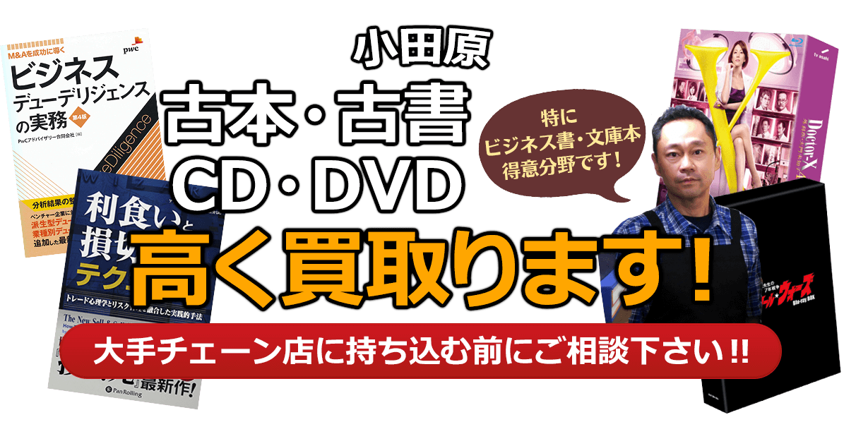 小田原にお住まいの方へ 古本・古書・CD・DVD高く買取ります。大手チェーン店に持ち込む前に、是非当店にご相談ください。特にビジネス書・文庫本 得意分野です!
