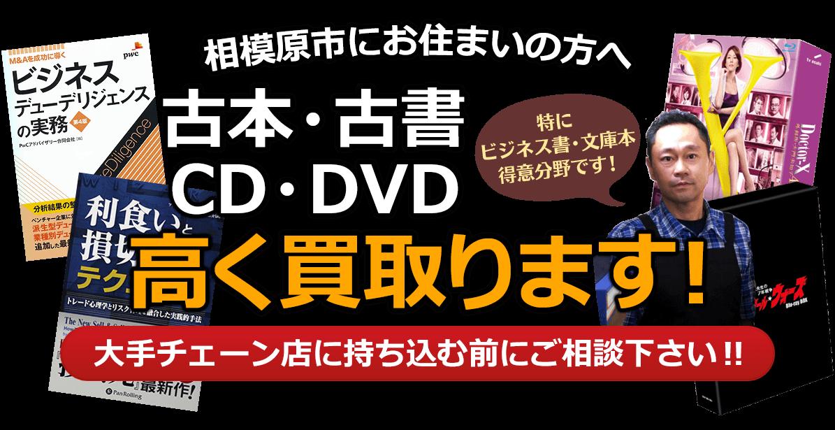 相模原市にお住まいの方へ 古本・古書・CD・DVD高く買取ります。大手チェーン店に持ち込む前に、是非当店にご相談ください。特にビジネス書・文庫本 得意分野です!