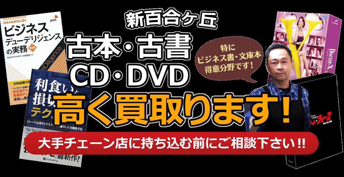 川崎市麻生区にお住まいの方へ 古本・古書・CD・DVD高く買取ります。大手チェーン店に持ち込む前に、是非当店にご相談ください。特にビジネス書・文庫本 得意分野です!