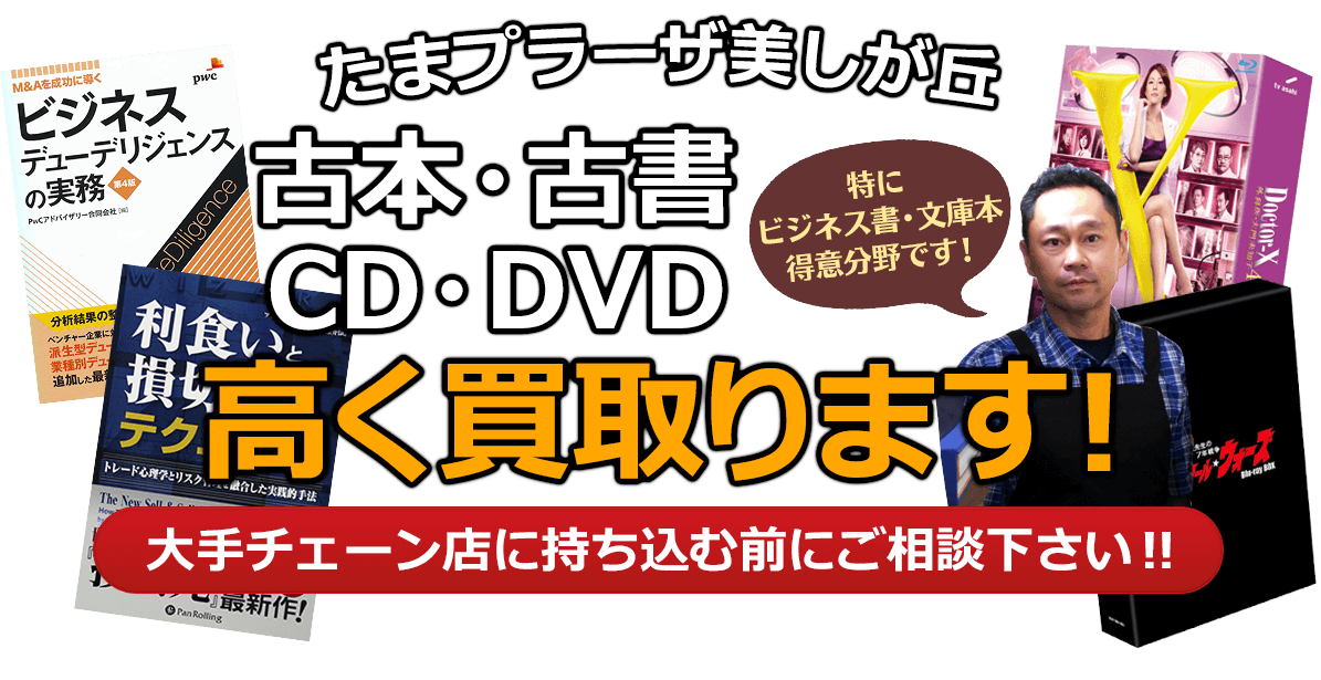 横浜市青葉区にお住まいの方へ 古本・古書・CD・DVD高く買取ります。大手チェーン店に持ち込む前に、是非当店にご相談ください。特にビジネス書・文庫本 得意分野です!