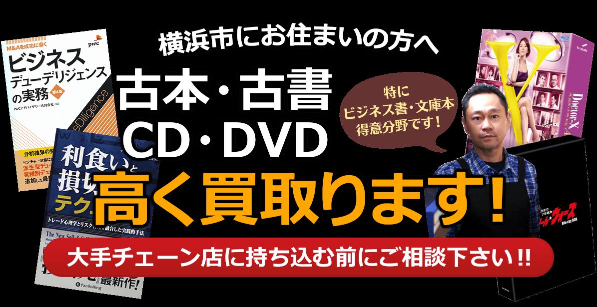 横浜市にお住まいの方へ 古本・古書・CD・DVD高く買取ります。大手チェーン店に持ち込む前に、是非当店にご相談ください。特にビジネス書・文庫本 得意分野です!