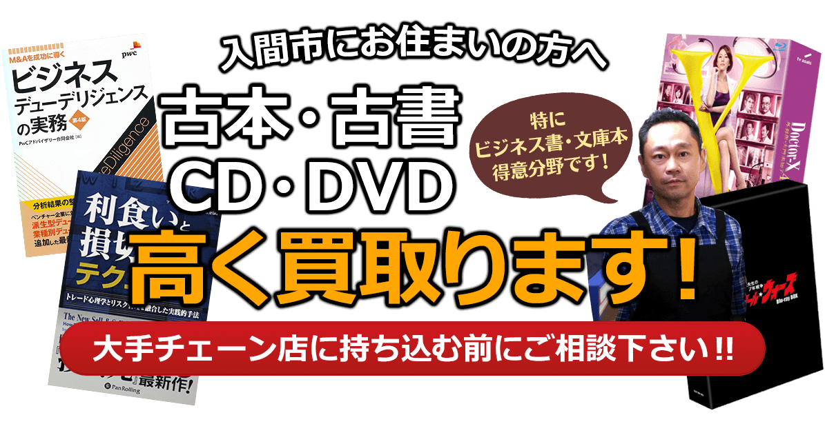 入間市にお住まいの方へ 古本・古書・CD・DVD高く買取ります。大手チェーン店に持ち込む前に、是非当店にご相談ください。特にビジネス書・文庫本 得意分野です!