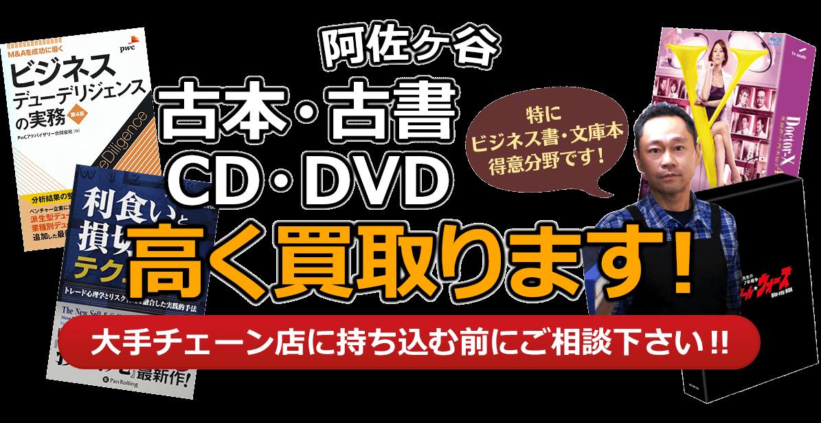 阿佐ヶ谷にお住まいの方へ 古本・古書・CD・DVD高く買取ります。大手チェーン店に持ち込む前に、是非当店にご相談ください。特にビジネス書・文庫本 得意分野です!