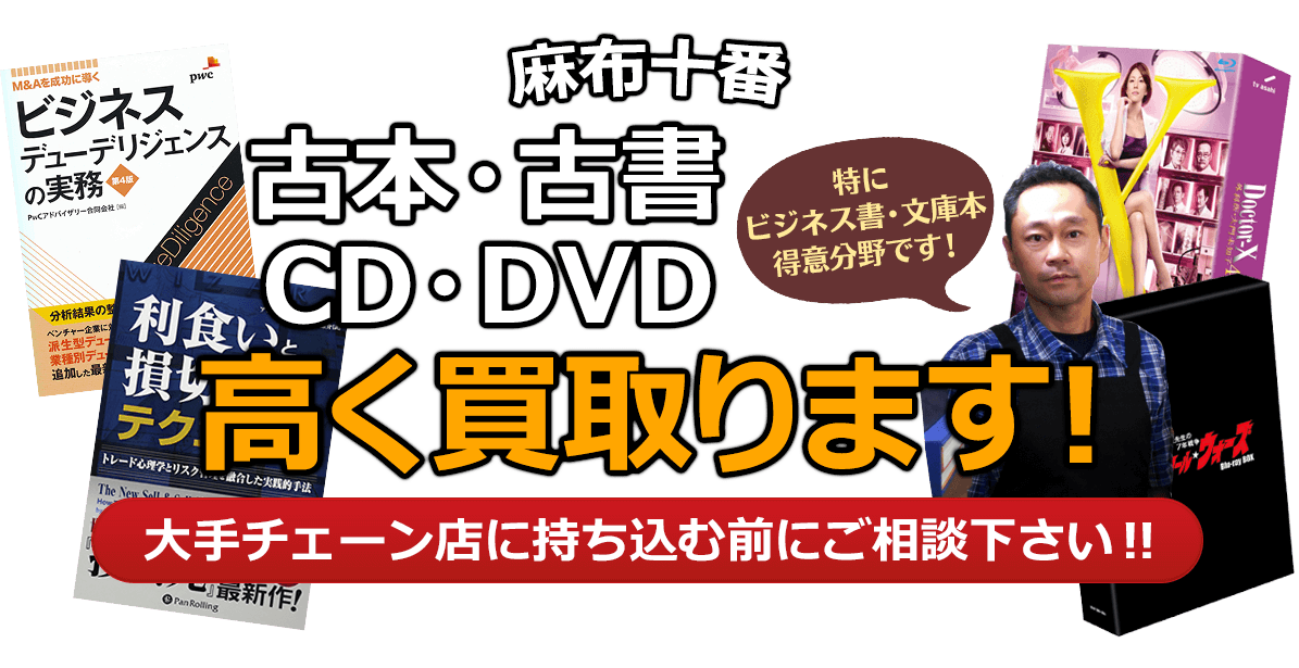 港区にお住まいの方へ 古本・古書・CD・DVD高く買取ります。大手チェーン店に持ち込む前に、是非当店にご相談ください。特にビジネス書・文庫本 得意分野です!