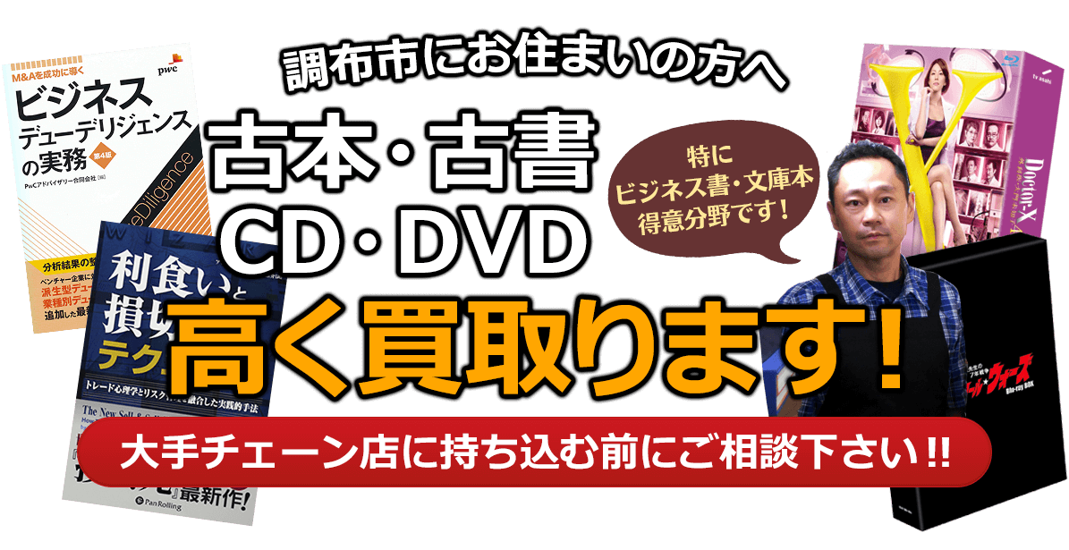 調布市にお住まいの方へ 古本・古書・CD・DVD高く買取ります。大手チェーン店に持ち込む前に、是非当店にご相談ください。特にビジネス書・文庫本 得意分野です!