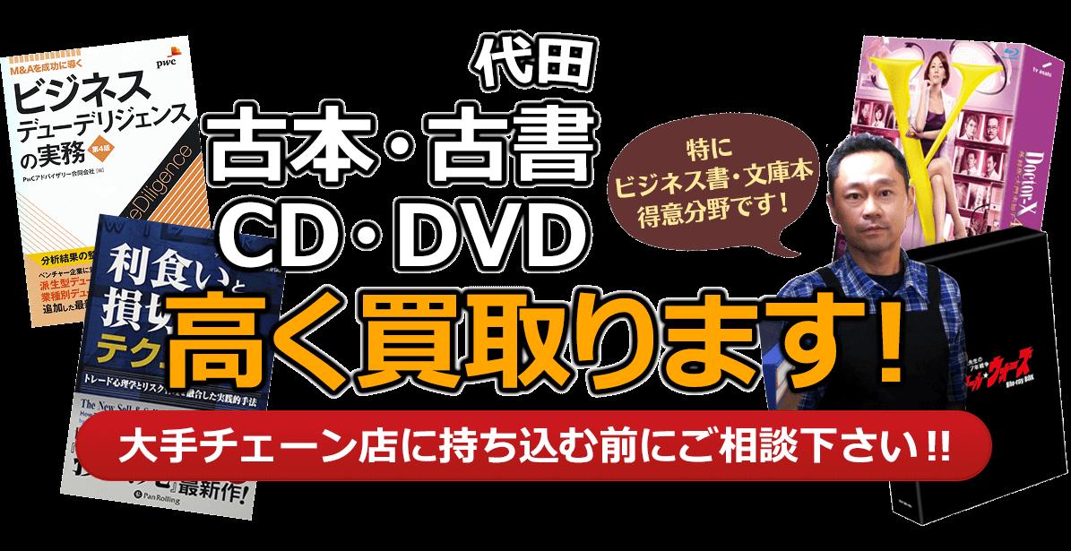 代田にお住まいの方へ 古本・古書・CD・DVD高く買取ります。大手チェーン店に持ち込む前に、是非当店にご相談ください。特にビジネス書・文庫本 得意分野です!
