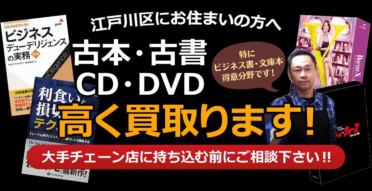 江戸川区にお住まいの方へ 古本・古書・CD・DVD高く買取ります。大手チェーン店に持ち込む前に、是非当店にご相談ください。特にビジネス書・文庫本 得意分野です!