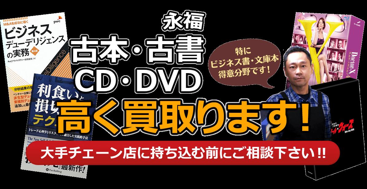 永福にお住まいの方へ 古本・古書・CD・DVD高く買取ります。大手チェーン店に持ち込む前に、是非当店にご相談ください。特にビジネス書・文庫本 得意分野です!