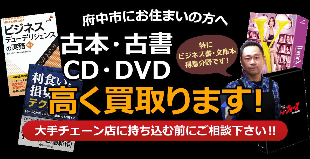 府中市にお住まいの方へ 古本・古書・CD・DVD高く買取ります。大手チェーン店に持ち込む前に、是非当店にご相談ください。特にビジネス書・文庫本 得意分野です!