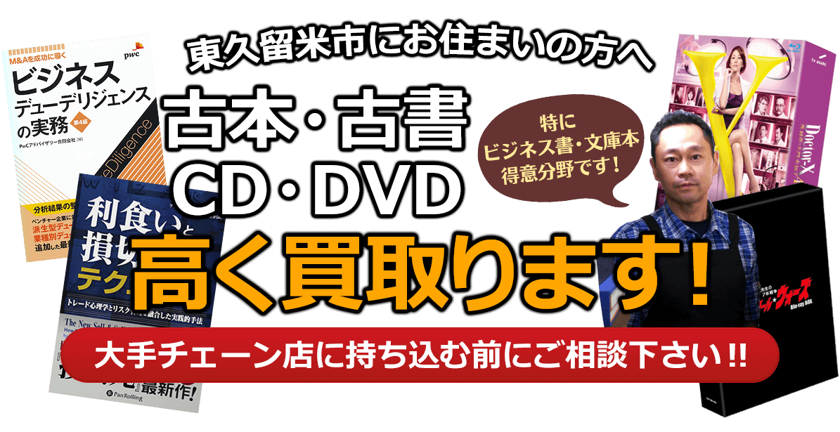 東久留米市にお住まいの方へ 古本・古書・CD・DVD高く買取ります。大手チェーン店に持ち込む前に、是非当店にご相談ください。特にビジネス書・文庫本 得意分野です!