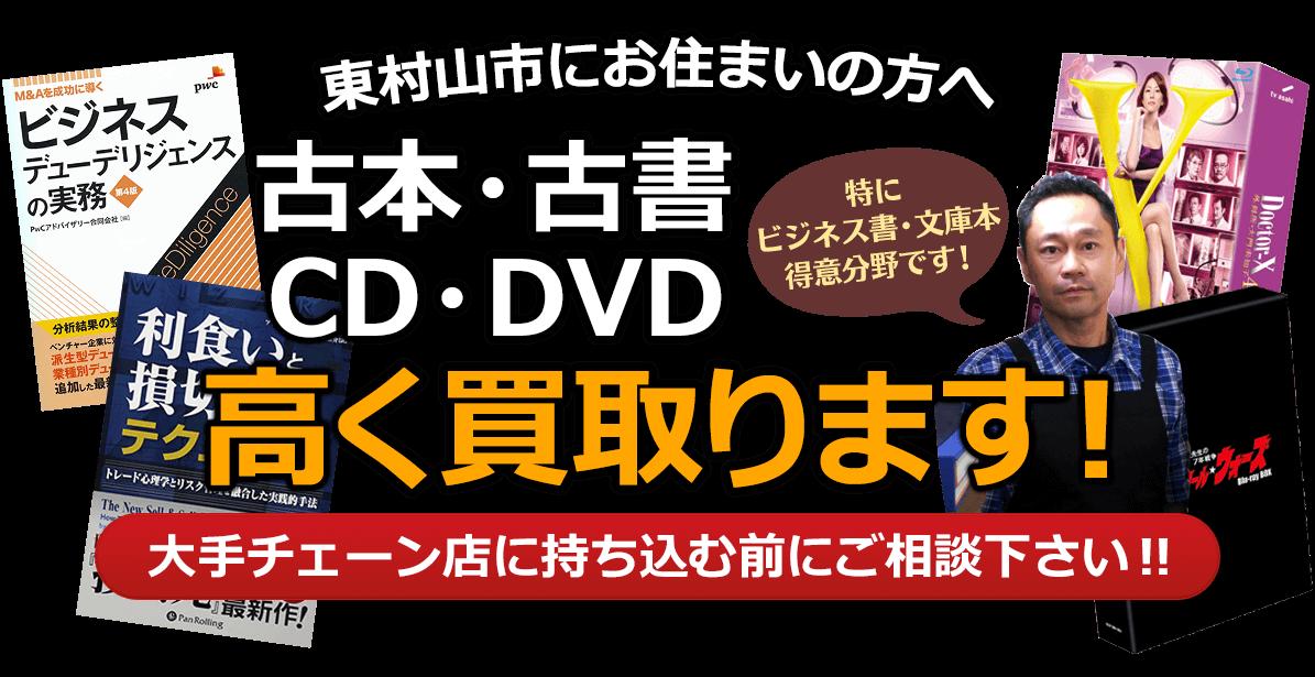 東村山市にお住まいの方へ 古本・古書・CD・DVD高く買取ります。大手チェーン店に持ち込む前に、是非当店にご相談ください。特にビジネス書・文庫本 得意分野です!