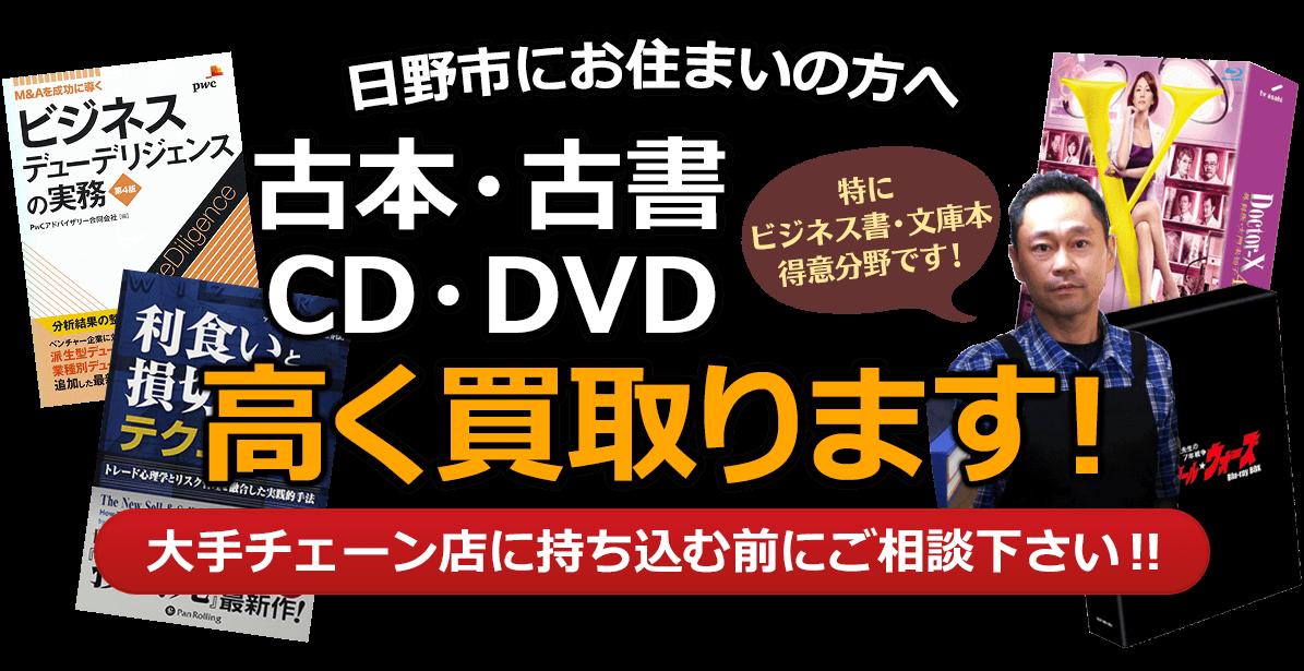 日野市にお住まいの方へ 古本・古書・CD・DVD高く買取ります。大手チェーン店に持ち込む前に、是非当店にご相談ください。特にビジネス書・文庫本 得意分野です!