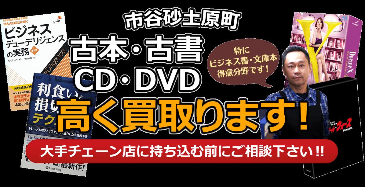 新宿区にお住まいの方へ 古本・古書・CD・DVD高く買取ります。大手チェーン店に持ち込む前に、是非当店にご相談ください。特にビジネス書・文庫本 得意分野です!