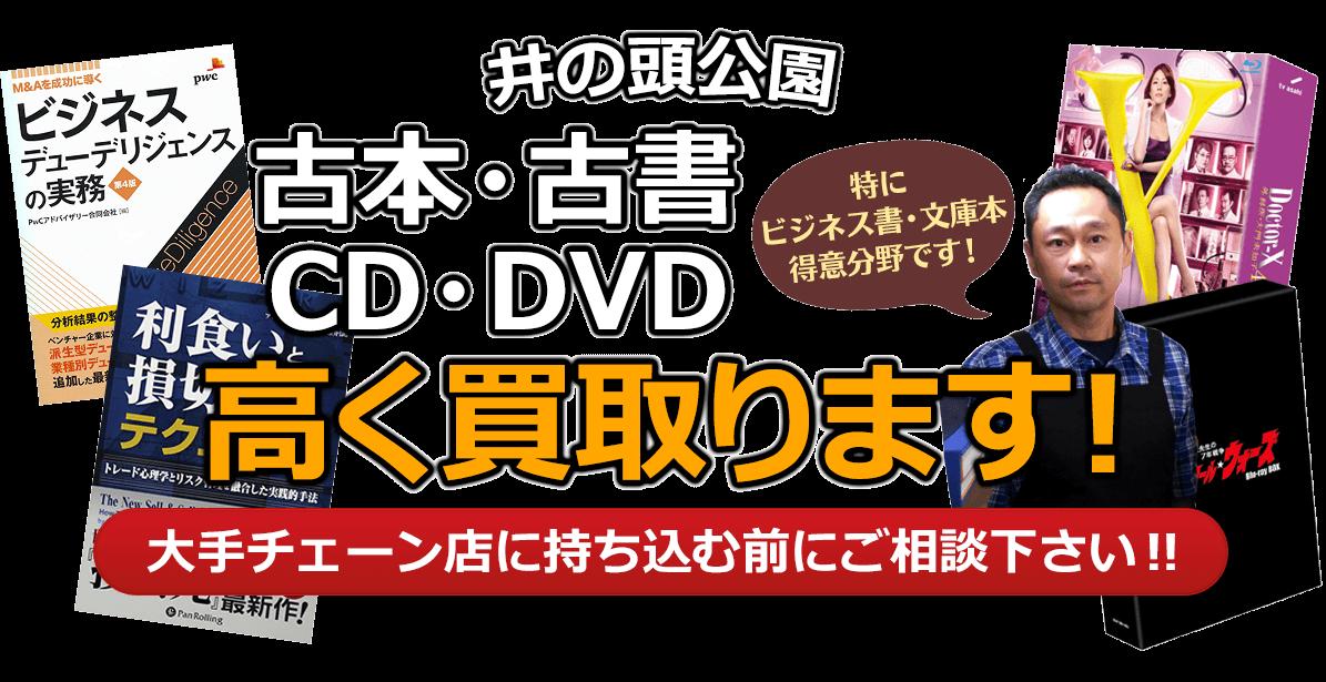武蔵野市にお住まいの方へ 古本・古書・CD・DVD高く買取ります。大手チェーン店に持ち込む前に、是非当店にご相談ください。特にビジネス書・文庫本 得意分野です!
