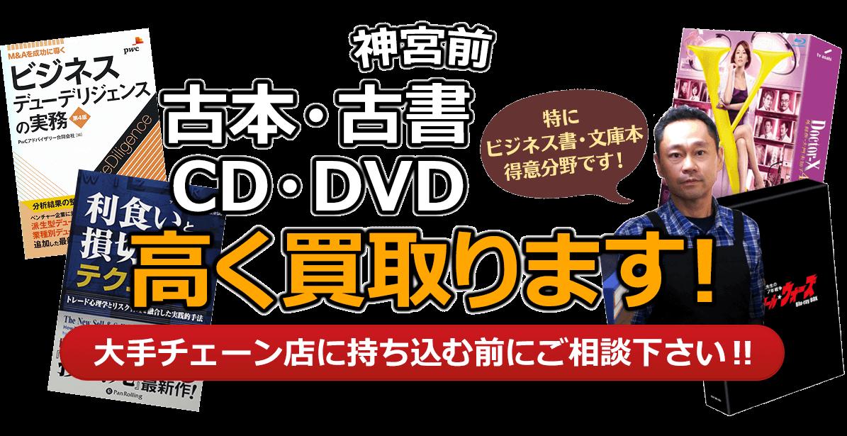 神宮前にお住まいの方へ 古本・古書・CD・DVD高く買取ります。大手チェーン店に持ち込む前に、是非当店にご相談ください。特にビジネス書・文庫本 得意分野です!