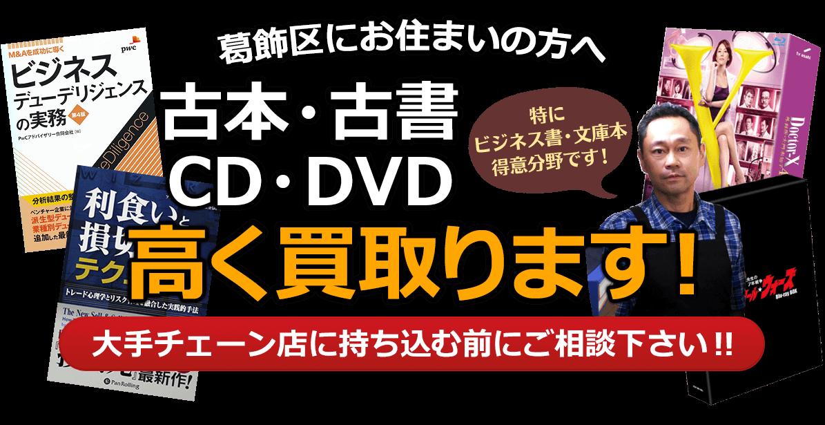 葛飾区にお住まいの方へ 古本・古書・CD・DVD高く買取ります。大手チェーン店に持ち込む前に、是非当店にご相談ください。特にビジネス書・文庫本 得意分野です!
