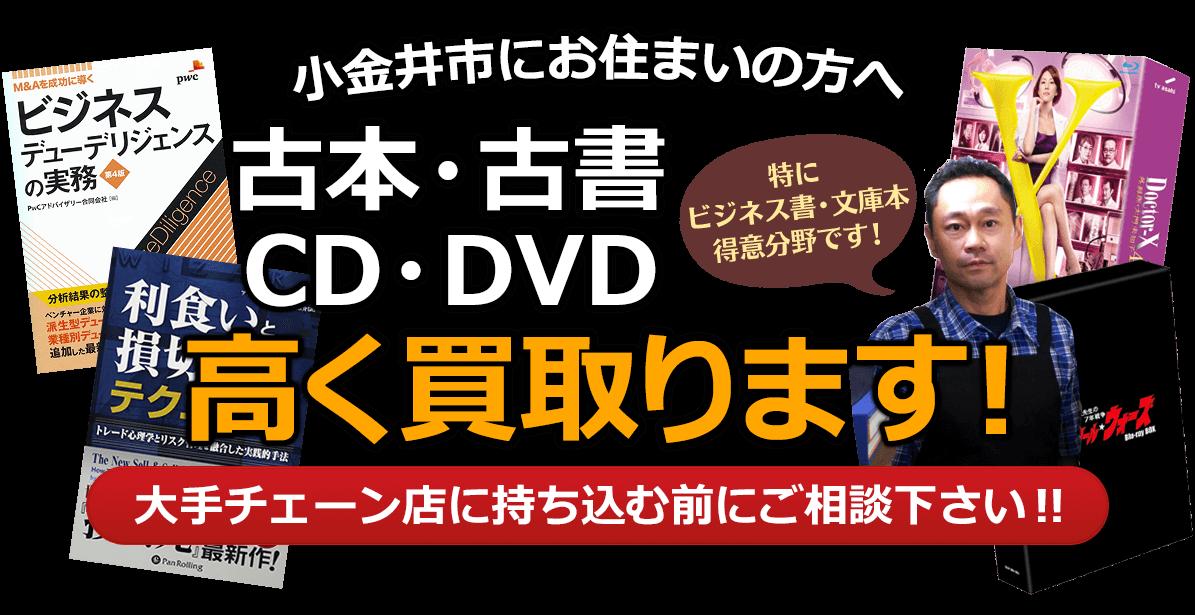 小金井市にお住まいの方へ 古本・古書・CD・DVD高く買取ります。大手チェーン店に持ち込む前に、是非当店にご相談ください。特にビジネス書・文庫本 得意分野です!