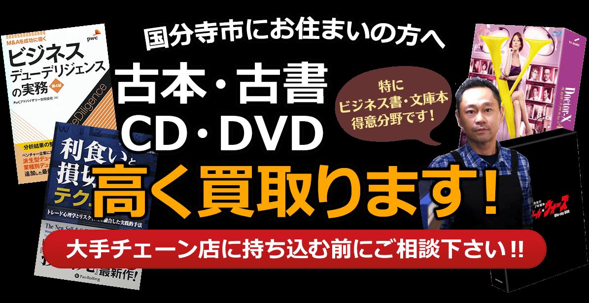 国分寺市にお住まいの方へ 古本・古書・CD・DVD高く買取ります。大手チェーン店に持ち込む前に、是非当店にご相談ください。特にビジネス書・文庫本 得意分野です!