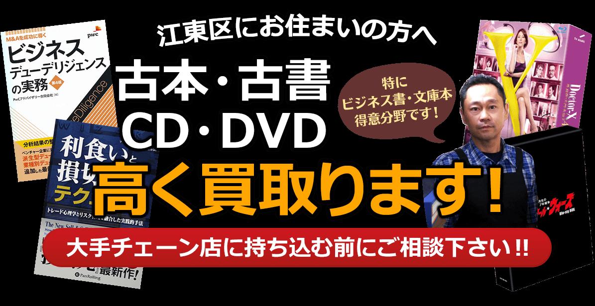 江東区にお住まいの方へ 古本・古書・CD・DVD高く買取ります。大手チェーン店に持ち込む前に、是非当店にご相談ください。特にビジネス書・文庫本 得意分野です!