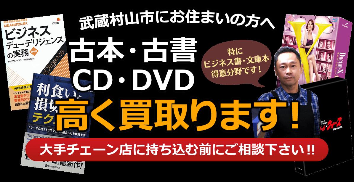 武蔵村山市にお住まいの方へ 古本・古書・CD・DVD高く買取ります。大手チェーン店に持ち込む前に、是非当店にご相談ください。特にビジネス書・文庫本 得意分野です!
