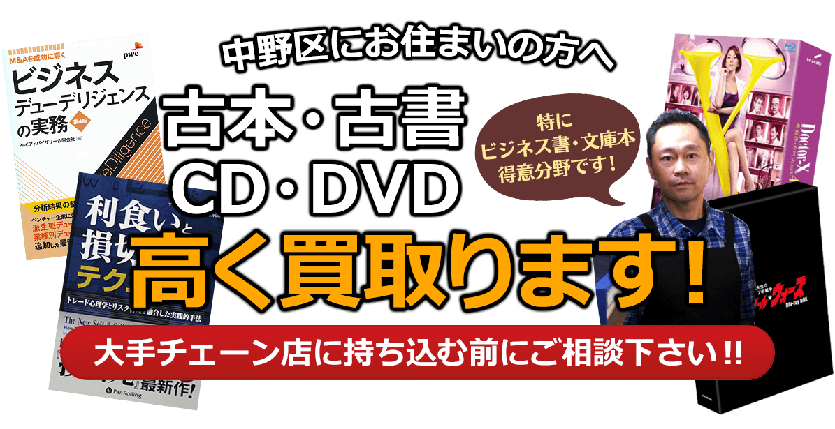 中野区にお住まいの方へ 古本・古書・CD・DVD高く買取ります。大手チェーン店に持ち込む前に、是非当店にご相談ください。特にビジネス書・文庫本 得意分野です!