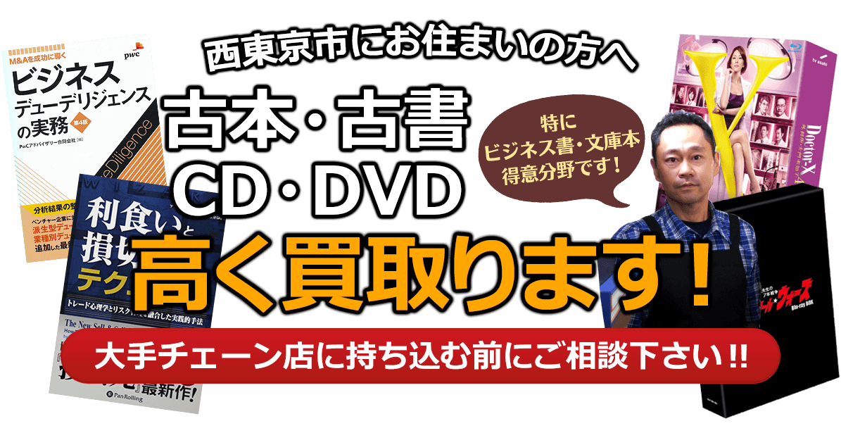 西東京市にお住まいの方へ 古本・古書・CD・DVD高く買取ります。大手チェーン店に持ち込む前に、是非当店にご相談ください。特にビジネス書・文庫本 得意分野です!