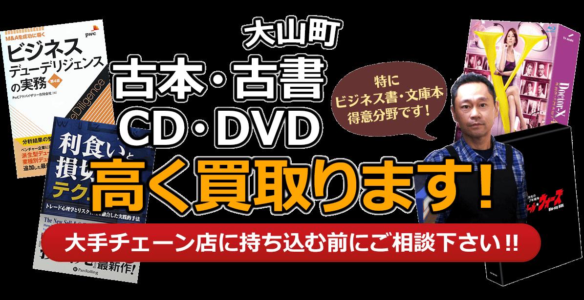 大山町にお住まいの方へ 古本・古書・CD・DVD高く買取ります。大手チェーン店に持ち込む前に、是非当店にご相談ください。特にビジネス書・文庫本 得意分野です!