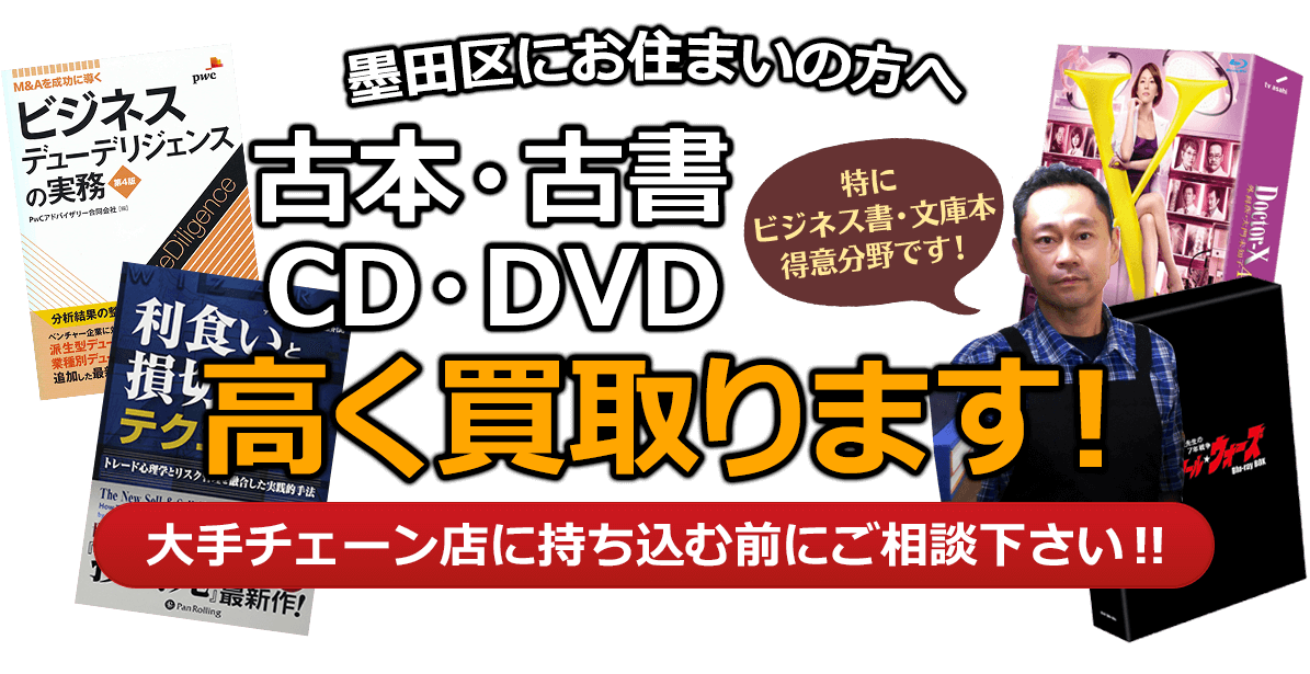 墨田区にお住まいの方へ 古本・古書・CD・DVD高く買取ります。大手チェーン店に持ち込む前に、是非当店にご相談ください。特にビジネス書・文庫本 得意分野です!
