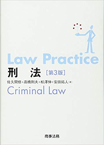 Law Practice 刑法 第3版