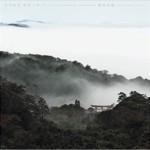 日月巡礼 出羽三山
