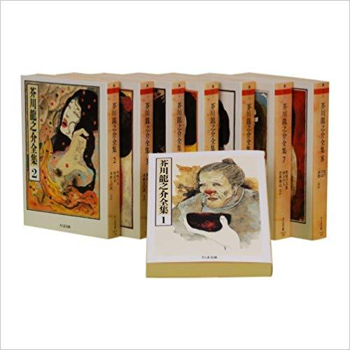 芥川龍之介全集 全8巻