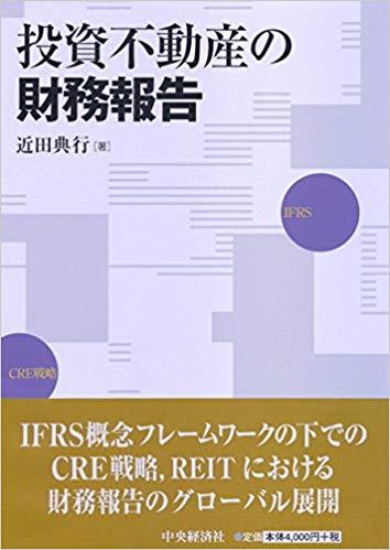 投資不動産の財務報告