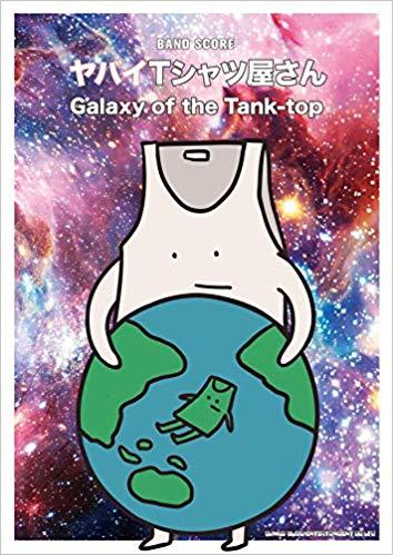 バンド スコア ヤバイTシャツ屋さんGalaxy of the Tank top
