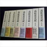 高松宮日記 全8巻