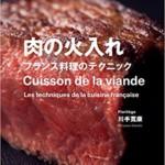 肉の火入れ フランス料理のテクニック