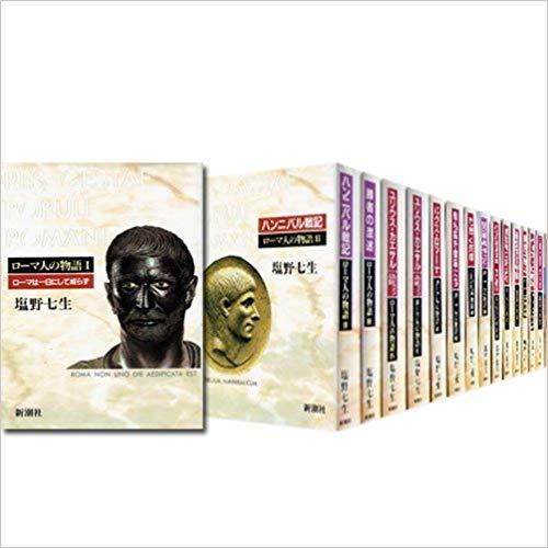 ローマ人の物語 全17冊セット