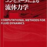 コンピュータによる流体力学