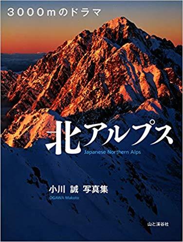 3000mのドラマ 北アルプス 小川誠写真集