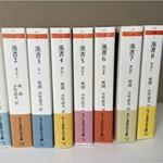 漢書 全8巻セット