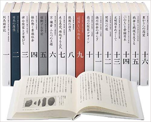 全集 日本の歴史 全巻セット