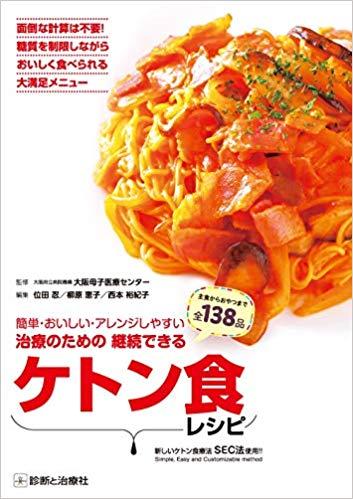 治療のための継続できるケトン食レシピ
