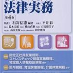 就業規則の法律実務 第4版
