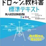 ドローンの教科書 標準テキスト - 無人航空従事者試験(ドローン検定)3級4級対応 改正航空法・完全対応版