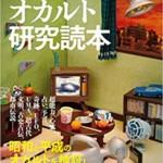 昭和 平成オカルト研究読本