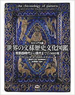 ビジュアル版 世界の文様歴史文化図鑑
